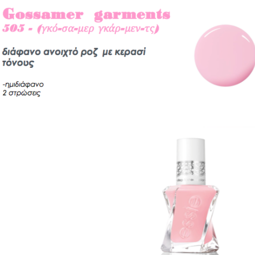 ESSIE GEL COUTURE NU 505 Gossamer garments